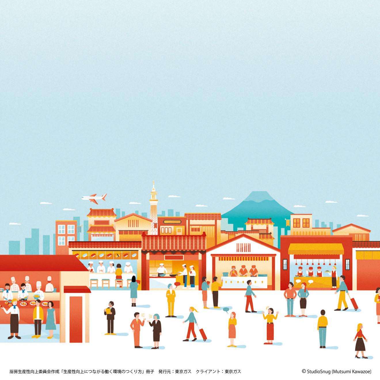 東京ガス発行の「生産性向上につながる働く環境の作り方」冊子