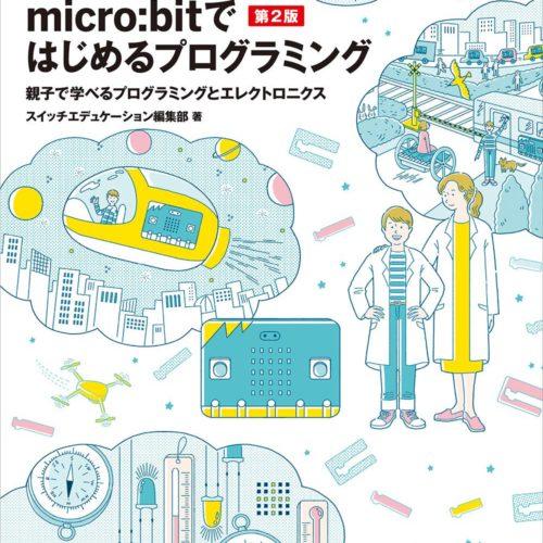 micro:bitではじめるプログラミング 第2版