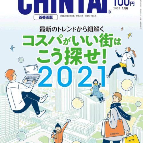 雑誌CHINTAI2021年1月号