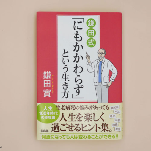 """宝島社""""鎌田式「にもかかわらず」という生き方"""""""
