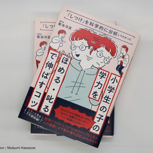 """実務教育出版 """"小学生の子の学力を「ほめる・叱る」で伸ばすコツ"""""""